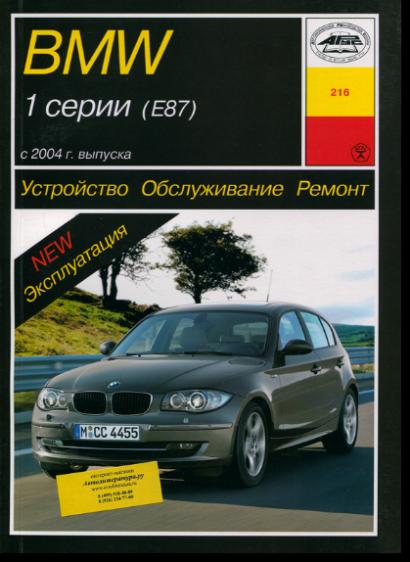 замена датчика рулевого колеса BMW e53